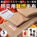 毛布 シングル 真空パック入り燃えにくい防災 難燃 防炎 掛け毛布 備蓄用毛布