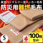 毛布 シングル 100枚 真空パック入り燃えにくい防災 難燃 防炎 掛け毛布 業務用 まとめ買い 備蓄用毛布
