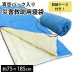 防災グッズ 寝袋 シュラフ 真空パック 備蓄用 災害救助用 ねぶくろ 収納ケース付き