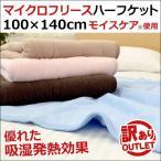 訳あり品 ハーフケット 100×140cm 大判ひざ掛け毛布 吸湿 発熱 マイクロフリース 洗える毛布