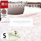 ショッピング西川 西川 毛布 シングル 日本製 アクリル100% ニューマイヤー ローズオイル配合 ブランケット 泉大津