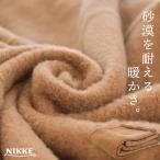 キャメル毛布 シングル 最高級 キャメル100% ブランケット 掛け毛布