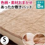 あったか敷きパッド シングル 冬用 冬 暖か 敷パッドシーツ 色柄・素材おまかせ