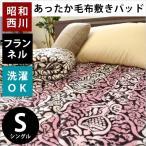 毛布 あったか敷きパッド シングル 昭和西川 フランネル 洗える 敷パットシーツ