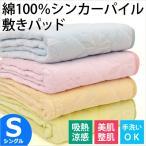 敷きパッド シングル 綿100%シンカーパイル 吸熱 涼感 美肌 整肌 ジャガード織り 敷パッド 洗えるパッドシーツ