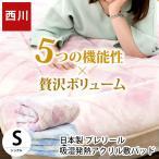 ショッピング西川 西川 毛布 敷きパッド シングル アクリル100% メランシカ 敷パッド 洗えるパッドシーツ