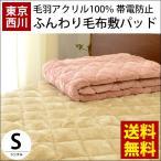 西川 毛布 敷きパッド シングル アクリル100% 静電気防止 敷パッド 洗えるパッドシーツ