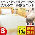 ウール あったか敷きパッド シングル 日本製 洗えるウール100% ロングファー敷パッドシーツ 秋冬
