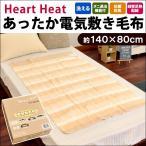 電気毛布 敷き毛布 140×80cm シングル用 抗菌 防臭 頭寒足熱配線 洗える電気敷き毛布