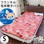 毛布 あったか敷きパッド シングル 暖かフランネル 敷パッド 洗えるパットシーツ モフトピアDOGS