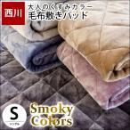 毛布敷きパッド 暖かい 洗える敷パッド 秋 冬 無地 パットシーツ