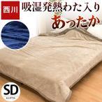 西川 毛布 セミダブル 吸湿 発熱 中わた入り フランネル 衿付き 2枚合わせ マイヤー 掛け毛布