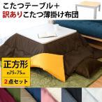 こたつ セット テーブル 正方形 こたつ布団 コタツセット