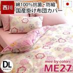 掛け布団カバー ダブル mee ME27 日本製 綿100% 北欧デザイン 掛布団カバー 西川リビング