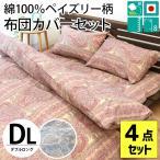 ショッピングカバー 布団カバーセット ダブル 4点セット 日本製 綿100% ペイズリー柄 ベルン