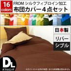 ショッピングカバー 布団カバーセット ダブル 4点セット 選べる和式/ベッド用 日本製 無地リバーシブル FROMカバー