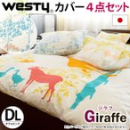 ショッピングカバー 布団カバーセット ダブル 4点セット 選べる和式/ベッド用 日本製 ジラフ 綿100%カバー Westy