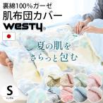 肌掛け布団カバー シングル 140×190cm Westy 日本製 綿100% 裏ガーゼ 肌布団カバー