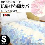 肌掛け布団カバー シングル 140×190cm Westy 日本製 綿100% 裏ガーゼ 花柄/ペイズリー柄 肌布団カバー