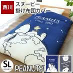 スヌーピー 掛け布団カバー シングル 西川 日本製 綿100% 掛布団カバー 70周年デザイン