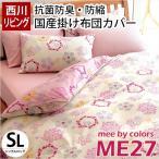掛け布団カバー シングル mee ME27 日本製 綿100% 北欧デザイン 掛布団カバー 西川リビング