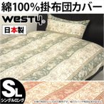 掛け布団カバー シングル Westy 日本製 チェック柄ジョルノ/ペイズリー柄ビクトリア2世 綿100% 掛布団カバー