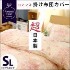 掛け布団カバー シングル 日本製 ロマンスカラット 綿100% 花柄/オーナメント柄 掛カバー