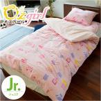 掛け布団カバー ジュニア 135×185cm 日本製 Westy 綿100% オズガール2 女の子向け 掛布団カバー