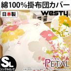 掛け布団カバー シングル westy 北欧 ペタル 日本製 綿100% 掛布団カバー