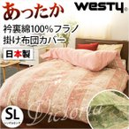掛け布団カバー シングル Westy 日本製 綿100% 掛布団カバー あったか冬用カバー ヴィクトリア2世