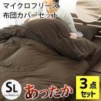 あったか冬用カバー 3点セット ベッド用 シングル マイクロフリース 掛け布団カバー・ボックスシーツ・枕カバー