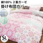 掛け布団カバー シングル 日本製 綿100% 2重ガーゼ 無地 掛布団カバー