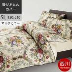 西川 サンダーソン 掛けふとんカバー (SL シングルロング) 150×210cm 日本製 SD001 配色M マルチカラー2020AW