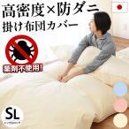 掛け布団カバー シングル 高密度 防ダニ 日本製 アレルギー対策 掛布団カバー ゆうメール便