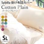 シビラ 掛け布団カバー シングル コットンプレーン Sybilla 日本製 綿100% 掛布団カバー