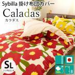 シビラ 掛け布団カバー シングル カラダス Sybilla 日本製 綿100% 掛布団カバー