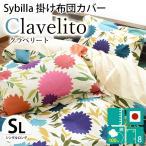 シビラ 掛け布団カバー シングル クラベリート Sybilla 日本製 綿100% 掛布団カバー