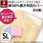 敷き布団カバー シングル FROM コの字ファスナー 日本製 綿100% 無地カラー 敷布団カバー
