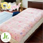 敷き布団カバー ジュニア 95×195cm 日本製 Westy 綿100% オズガール2 女の子向け 敷布団カバー
