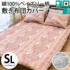 敷き布団カバー シングル 日本製 ペイズリー柄 綿100% 敷布団カバー クワイエット/ベルン