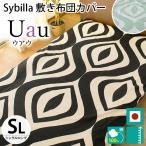 シビラ 敷き布団カバー シングル ウアウ Sybilla 日本製 綿100% 敷布団カバー