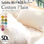 シビラ 掛け布団カバー セミダブル コットンプレーン Sybilla 日本製 綿100% 掛布団カバー