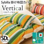 シビラ 掛け布団カバー セミダブル ベルティカル Sybilla 日本製 綿100% 掛布団カバー