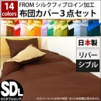 布団カバーセット セミダブル 3点セット 選べる和式/ベッド用 日本製 無地リバーシブル FROMカバー