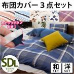 布団カバーセット セミダブル 3点セット 選べる和式/ベッド用 カバー3点セット