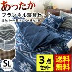 あったか布団カバー 3点セット シングル 暖かい フランネル 掛け布団カバー 敷きパッド 枕カバー キリム/グレンチェック