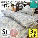 ショッピングカバー 布団カバーセット シングル 3点セット 日本製 綿100% ペイズリー柄 ベルン