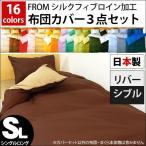ショッピングカバー 布団カバーセット シングル 3点セット 選べる和式/ベッド用 日本製 無地リバーシブル FROMカバー