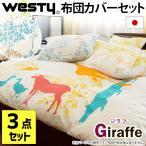 ショッピングカバー 布団カバーセット シングル 3点セット 選べる和式/ベッド用 日本製 ジラフ 綿100%カバー Westy