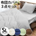 ショッピング 布団カバーセット シングル 3点セット 選べる和式/ベッド用 ブロックチェック柄カバー